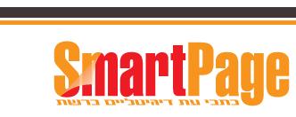 SmartPage קטלוג דיגיטלי, מגזין, עיתון דיגיטלי